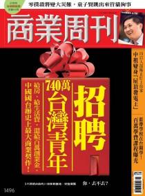 招聘740萬台灣青年