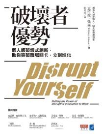 破壞者優勢:個人版破壞式創新,助你突破職場關卡,立刻進化