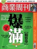 日本第一爆滿精算學