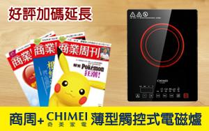 【聯購CHIMEI 奇美薄型觸控式電磁爐】新訂商周(紙本)52期