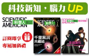 【聯購科學人月刊一年12期】新訂商周(紙本)一年52期