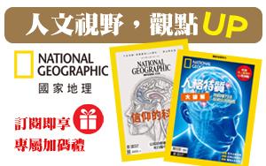 【聯購國家地理雜誌一年12期】新訂商周(電子)一年52期-iPhone/iPad版