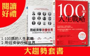 【新訂】商周(紙本)一年52期3,950元+ 大趨勢套書
