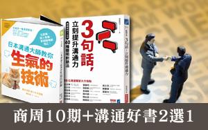 【短期訂閱】新訂商周(紙本)10期,加贈溝通好書2選1