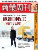 歐洲回收王,來自台灣