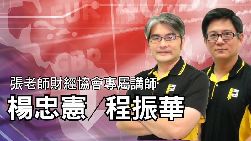 股票技術分析家教班-入門vs實務(共6堂)