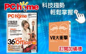 【聯購Pchome電腦家庭一年12期】新訂商周(紙本)一年52期