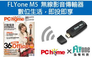 【聯購Pchome電腦家庭一年12期+FLYone M5無線影音傳輸器】新訂商周(紙本)一年52期