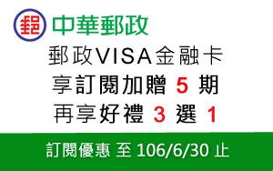 訂閱一年52期商業周刊,送High SIERRA後背包 (郵政VISA金融卡加贈5期)
