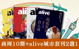 【短期訂閱】新訂商周(紙本)10期,加贈alive城市套刊2選1