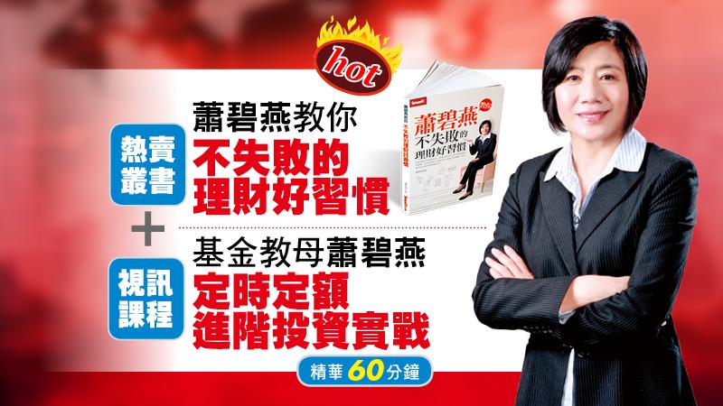 蕭碧燕定時定額進階投資實戰精華版