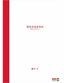 經營者養成筆記(預購,5/4正式出貨)