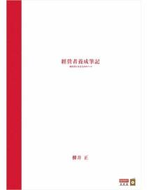 經營者養成筆記(熱賣緊急再版中,7/3出貨)