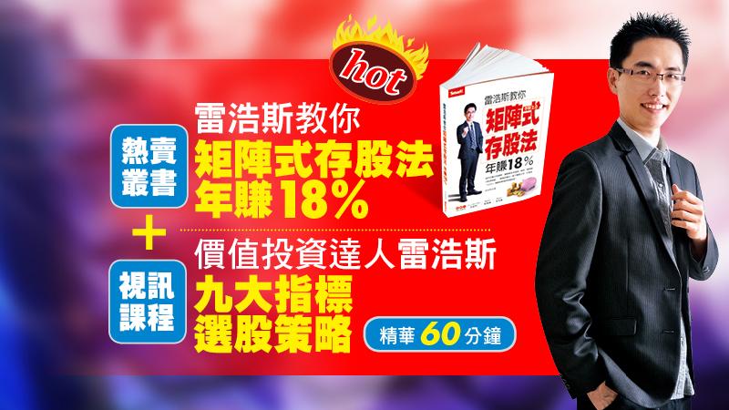 《價值投資達人雷浩斯  九大指標選股策略》精華版