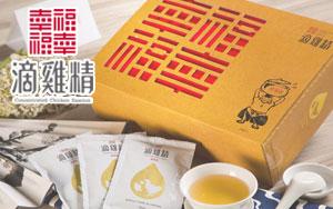 【聯購-勤億幸福滴雞精(冷凍/20入)】新訂商周(電子)52期