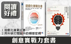 【新訂】商周(紙本)一年52期3,950元+創意實戰力套書