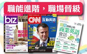 聯訂【商周一年52期+CNN互動英語雜誌一年12期】