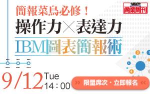 課程【操作力X表達力 IBM圖表簡報術】