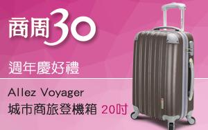 【週年慶】新訂商周(電子)一年52期+【Allez Voyager城市商旅登機箱】