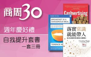 【週年慶】新訂商周(電子)一年52期+【自我提升套書】