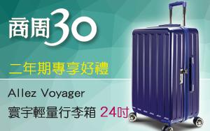 【週年慶】新訂商周(電子)二年104期+【Allez Voyager寰宇輕量行李箱】