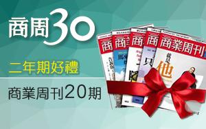 【週年慶】新訂商周(紙本)二年104期+【商周10期*2】