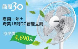 【聯購CHIMEI 奇美16吋DC智能立扇】新訂商周(電子)一年52期