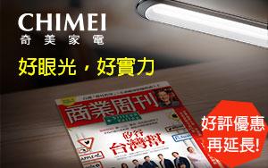 【聯購CHIMEI 奇美LED護眼檯燈】新訂商周(紙本)一年52期