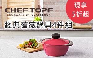 【聯購Chef Topf 薔薇鍋具四件組】新訂商周(電子)一年52期