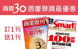 聯訂【商周一年52期+Smart智富月刊一年12期】