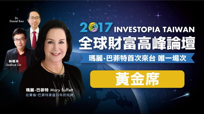 黃金席:Smart全球財富高峰論壇+Smart3期