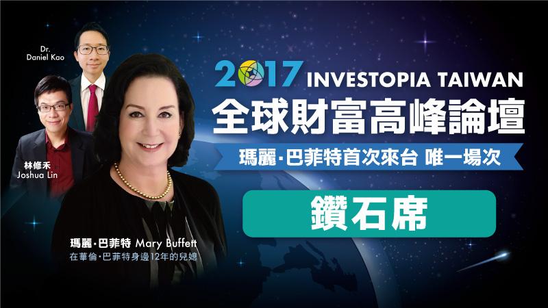 鑽石席:Smart全球財富高峰論壇+Smart6期