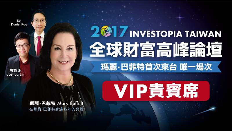 VIP貴賓席:Smart全球財富高峰論壇+Smart6期
