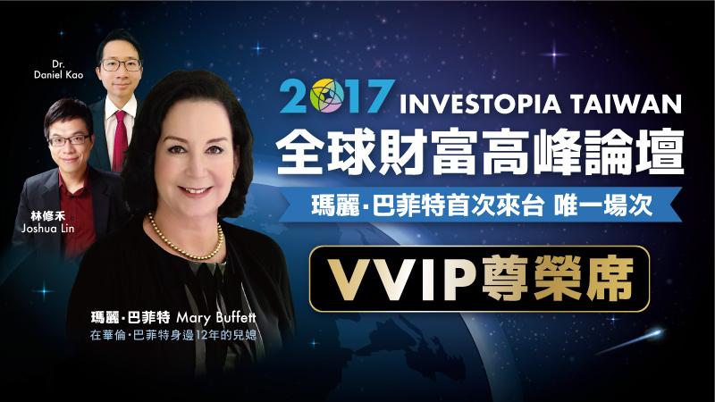 VVIP尊榮席:Smart全球財富高峰論壇+Smart6期+午宴
