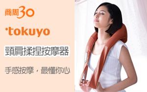 【聯購Tokuyo 頸肩樂揉捏按摩器】新訂商周(電子)一年52期