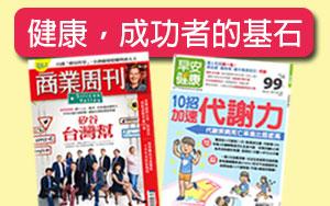 聯訂【商周一年52期+早安健康月刊一年12期】新訂(紙本)一年52期