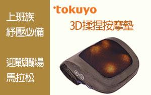 【聯購Tokuyo 3D揉捏按摩墊】新訂商周(紙本)一年52期