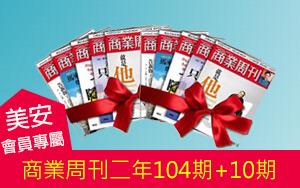 【美安專案】商業周刊兩年104期(紙本),加贈10期