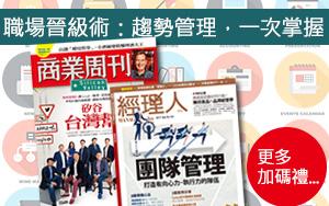 【聯購經理人月刊一年12期】新訂商周(紙本)一年52期