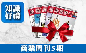 【新訂】商周(紙本)一年52期3,950元+《商業周刊》5期