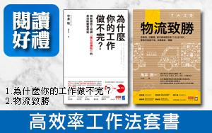 【新訂】商周(紙本)一年52期3,950元+高效率工作法套書