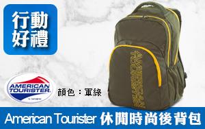 【新訂】商周(紙本)一年52期3,950元+American Tourister休閒時尚後背包