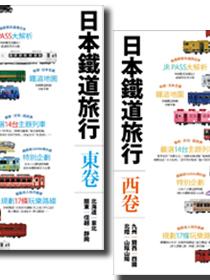 日本鐵道旅行東卷+西卷