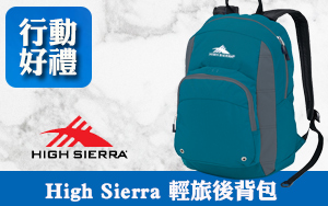 【新訂】商周(紙本)一年52期3,950元+High Sierra 輕旅後背包(湖水藍)