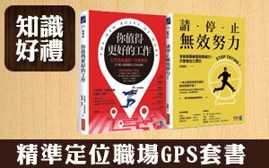 【新訂】商周(紙本)一年52期3,950元+精準定位職場GPS套書