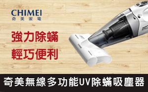 【聯購CHIMEI 奇美無線多功能UV除蟎吸塵器】新訂商周(電子)一年52期