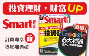 【聯購Smart智富月刊一年12期】新訂商周(紙本)一年52期