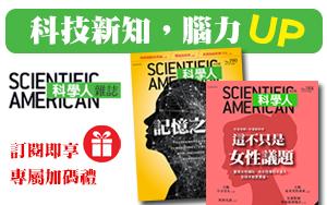【聯購科學人月刊一年12期】新訂商周(電子)一年52期