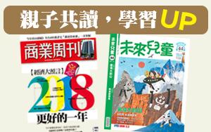 【聯購未來兒童半年6期】新訂商周(紙本)一年52期