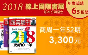 【2018 線上書展】商周(紙本)一年52期3,300元